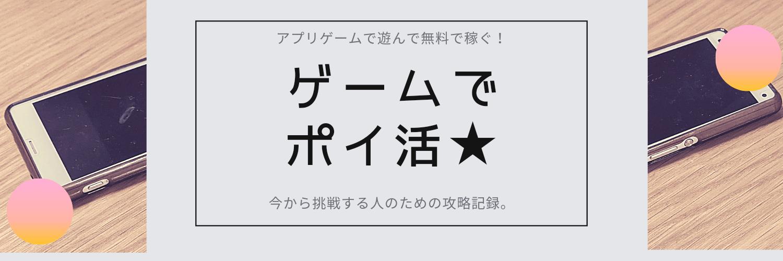 game-poikatsu_top