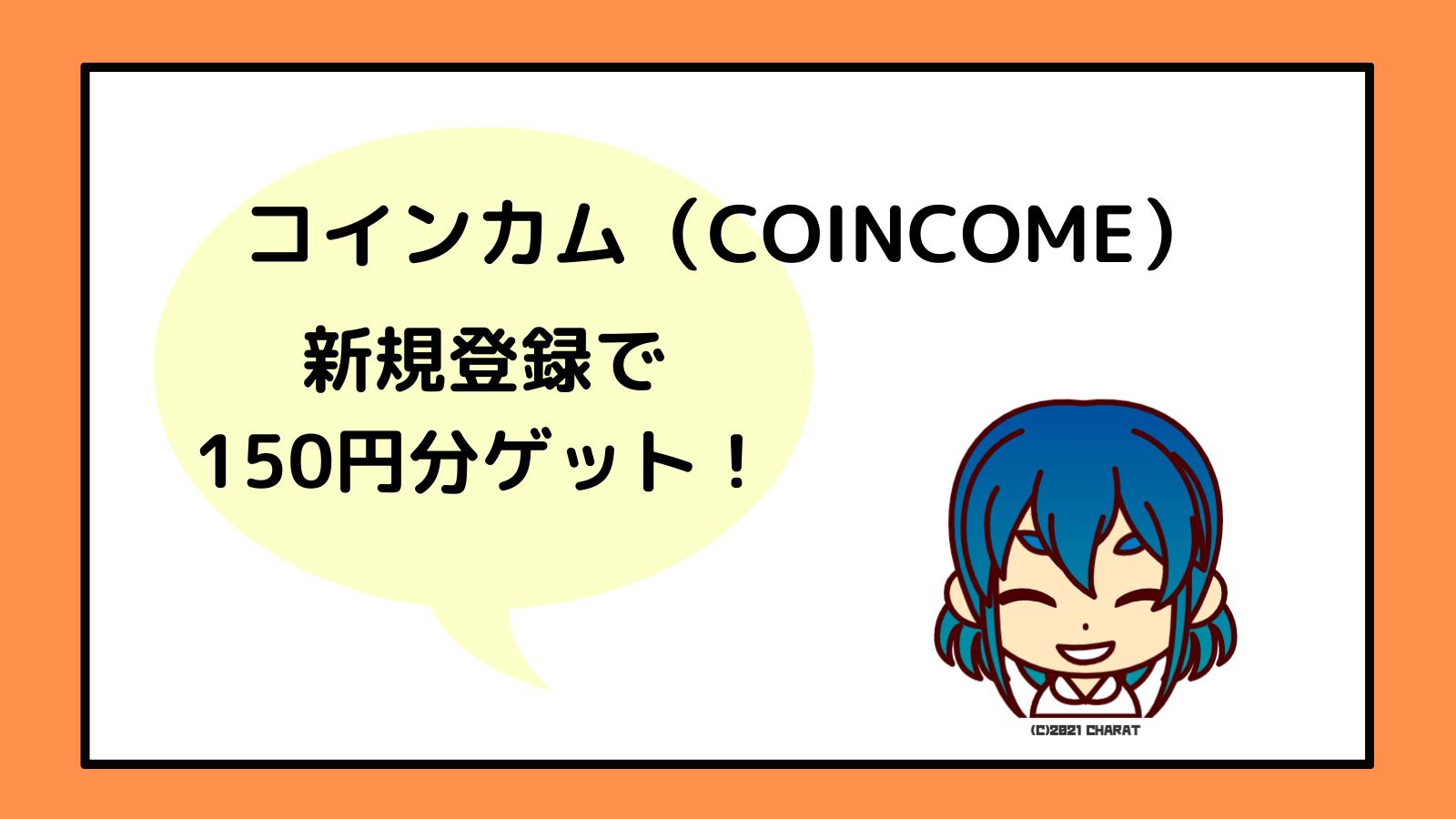 コインカム新規登録で150円分ゲット