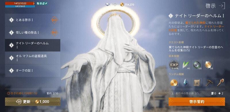 リネージュのアインハザードの像から啓示誓約する画像
