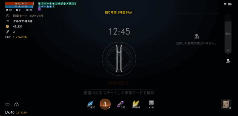 リネージュ2M放置画面