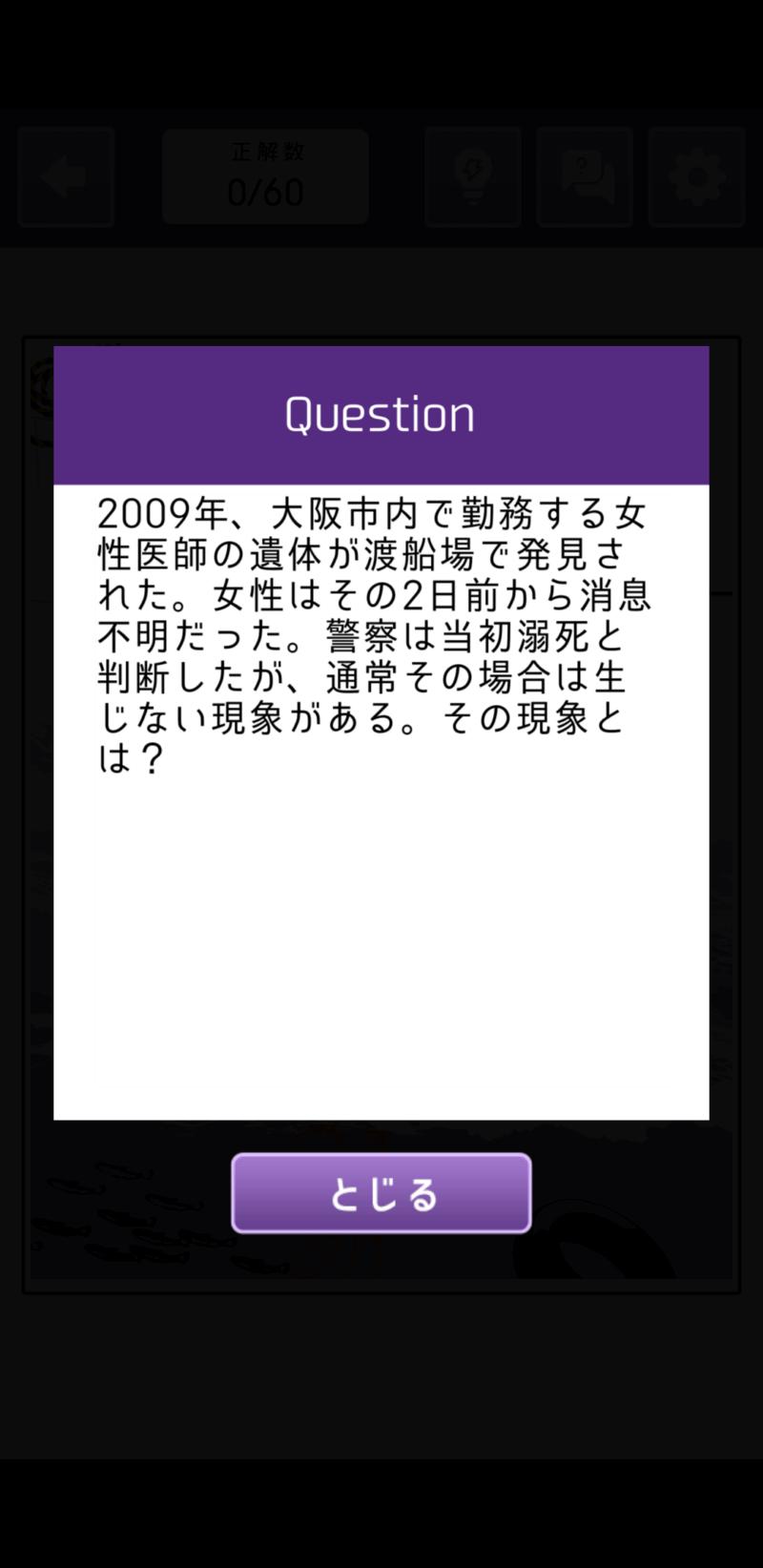 迷宮ミステリー1問目の問題