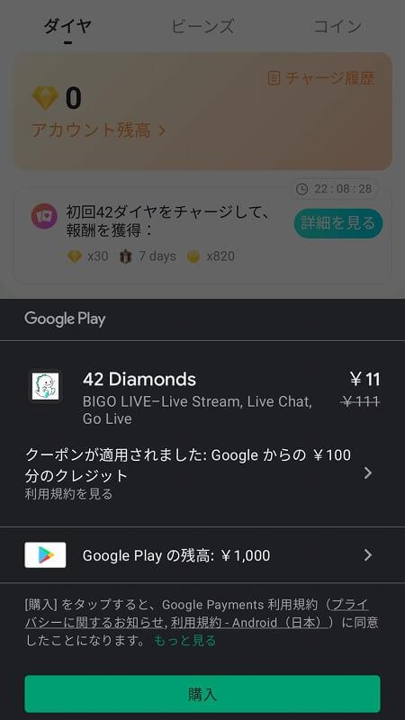 IGOLIVE初回課金案内(クーポン使用)