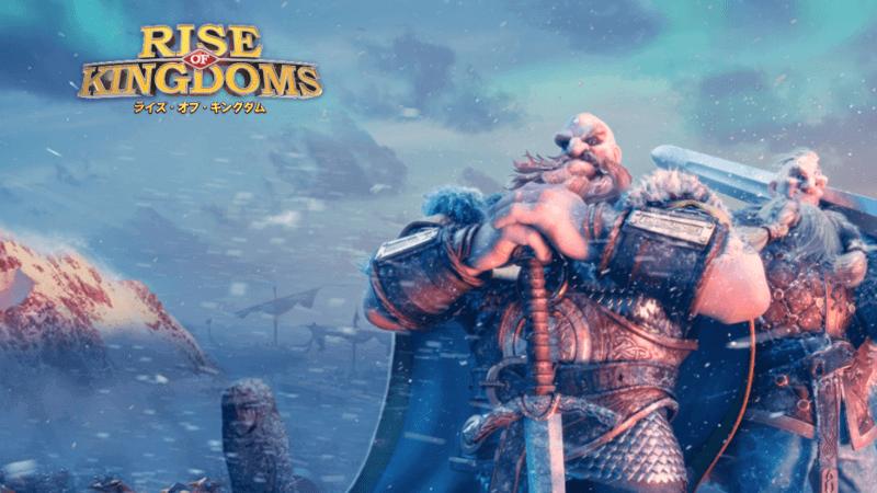 RISE OF KINGDOMSのタイトル画面