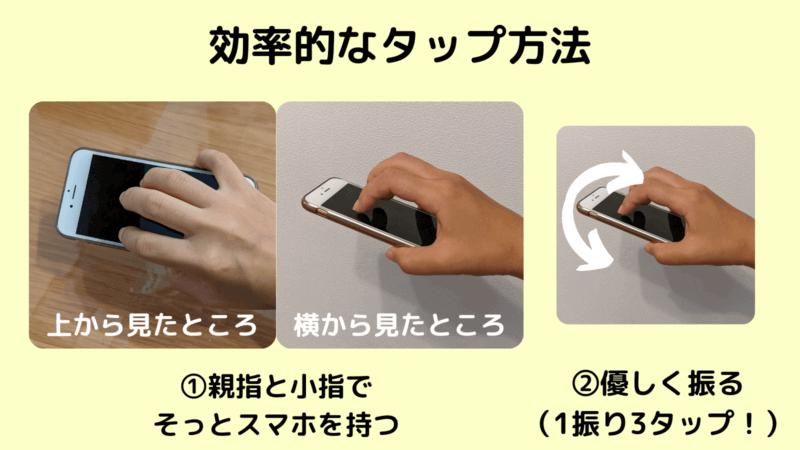 効率的なタップ方法を説明した画像