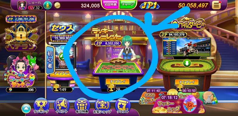 スーパーラッキーカジノのゲーム選択画像