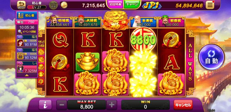 スーパーラッキーカジノのレベル27でコイン7Mの画像